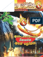Chiththa Reka (Second Issue)