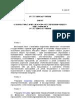 Закон Республики Бурятия № 2210-IV О нормативах финансового обеспечения общего образования в Республике Бурятия