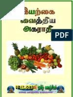 Natural Medicine _Tamil