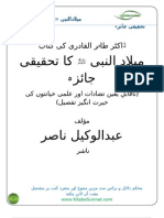 Dr Tahir Ki Kitab Meelad Ul Nabi Ka Tahqiqi Jaiza