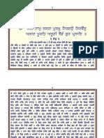 Sri Guru Granth Saheb Ji