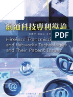 網通科技專利導論 Wireless Transmission and Networks Technologies and Their Patent Issues