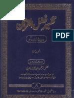Tafseer Faz Ul Quraan-3
