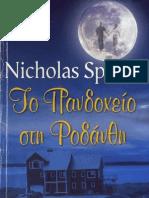Nicholas Sparks - To Pandoxio Sti Rodanthi