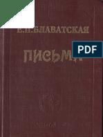 Блаватская Е.П. - Письма, 1995