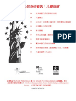 Immigration Law Outline Repaired)