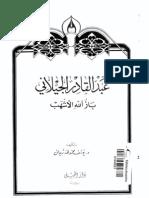 عبد القادر الجيلاني