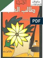 اداب طالب العلم للشيخ محمد سعيد رسلان - The Manners of the Student of Knowledge - Shaikh Dr. Muhammad Bin Saeed Raslan