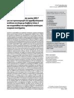Μελέτη της ανυσματικής γωνίας QRS-T