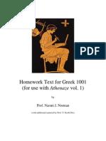 GREK 1001 Text