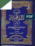 Fatawa Fareediya -Volume 3- By Shaykh Mufti Muhammad Fareed