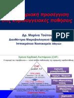 Εργαστηριακή προσέγγιση στις καρδιαγγειακές παθήσεις Δρ. Μαρίνα Τούτουζα