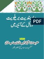 Deobandiyat Barelviyat Dalail Kay Aainay Mayn by Shaykh Mufti Shoaibullah Khan Miftahi