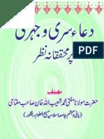 Dua -E- Sirri -O- Jahri Per Muhaqqiqana Nazar by Shaykh Mufti Shoaibullah Khan Miftahi