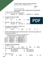 math y5 p1 2011