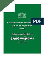 2008 Myanmar Constitution (အဂၤလိပ္၊ ျမန္မာ) ယွဥ္တြဲ ေဖာ္ျပခ်က္စာအုပ္