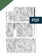 学遊倶樂部通信 第四号