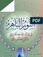 النور الباهر في تبرك الصحابة بالزكي الطاهر - علي محمد زينو