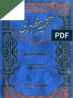Tafseer -E- Mazhari -Volume 5- URDU