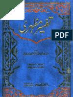 Tafseer -E- Mazhari -Volume 6- URDU