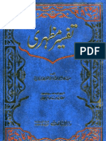Tafseer -E- Mazhari -Volume 9- URDU