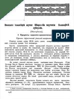 Дурылин С.Н. Описание коллекций музея Общества изучения  Олонецкой губернии