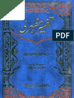 Tafseer -E- Mazhari -Volume 12- URDU