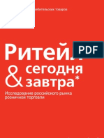 Pwc Retail Survey Rus