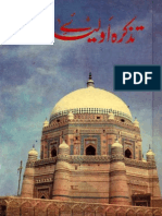 Tazkirah Awliya-e-Multan - Urdu