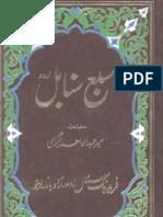 Sabaa Sanaabil by Mir Abdul Wahid Bilgirami - Urdu translation