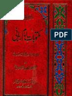 Maktubat Imam Rabbani vol-1 Urdu translation by Qazi Alimuddin