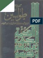 Tawaseen of Mansur Hallaj - Arabic, Persian and Urdu