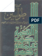 urdu books pdf jawahir khamsa download