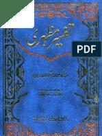 Tafseer -E- Mazhari -Volume 1- URDU