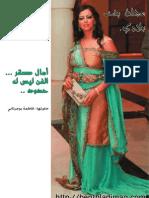 Amal Essaqr