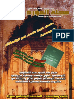 العدد الثالث من مجلة المؤرخ الالكترونية