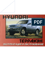 Terracan Manual