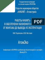 Работы НИКИМТа в обеспечении жизненного цикла АЭС от монтажа до вывода из эксплуатации