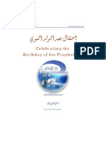 Celebrating the Birthday of the Prophet (s)-Salih Al-Fawzan-www.islamicgazette.com