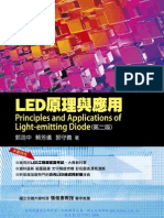 LED原理與應用 (第二版) Principles and Applications of Light-emitting Diode