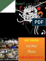 Franchise Center@Patavikorn Final
