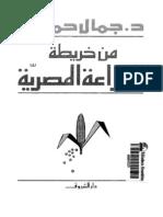 من خريطة الزراعة المصرية- جمال حمدان