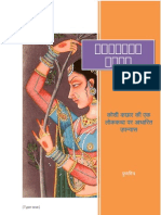 Sunnair Naika - A Novel