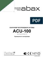 acu100_io_ru_0511