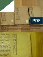 《舊約全書:蘇州土白》(1908)〈舊約先知十七卷〉
