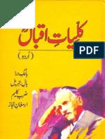 Kuliyat E Iqbal (Urdu)