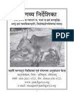 Panchgavya Book in Hindi