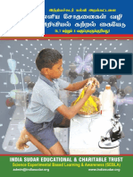 India Sudar - Science Experimental Based Learning and Awareness - eBook - OCPL - Ver 3.0
