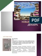 Новые поступления книг - Декабрь - 2011 год