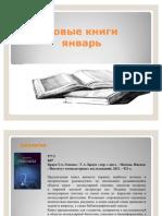 Новые поступления книг - Январь - 2012 год
